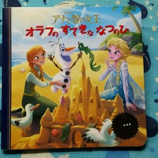 ディズニー(Disney)のアナと雪の女王 オラフのすてきななつのひ(その他)