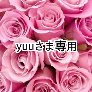 yuuさま専用(オーダーメイド)