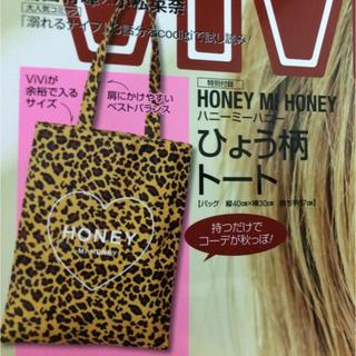 ハニーミーハニー(Honey mi Honey)の300円最安値 美品新品 ハニーミーハニー ひょう柄トート(トートバッグ)