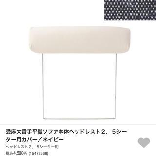 ムジルシリョウヒン(MUJI (無印良品))の2016年購入・2カ月のみ使用【無印良品】ヘッドレスト2.5シーター用カバー×2(その他)