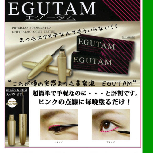 エグータム 液 まつ毛 美容