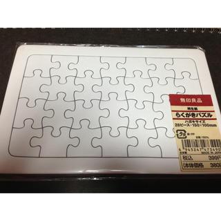 ムジルシリョウヒン(MUJI (無印良品))のらくがきパズル(その他)