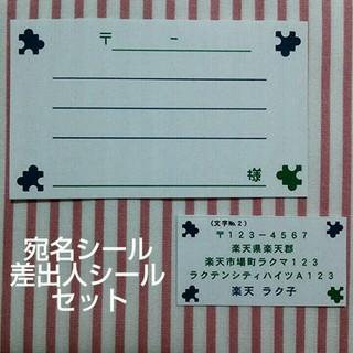 各24枚☆宛名シール&差出人シール(パズル)(宛名シール)