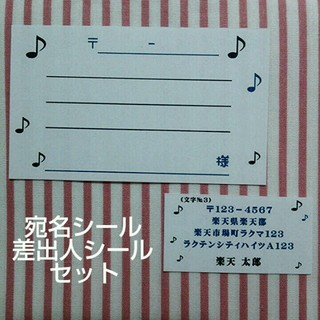 K&浜ちゃん様専用☆各48枚☆宛名シール&差出人シール(音符)(宛名シール)