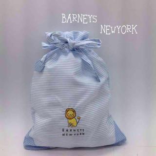 バーニーズニューヨーク(BARNEYS NEW YORK)のバーニーズニューヨークベビー巾着ポーチ(その他)