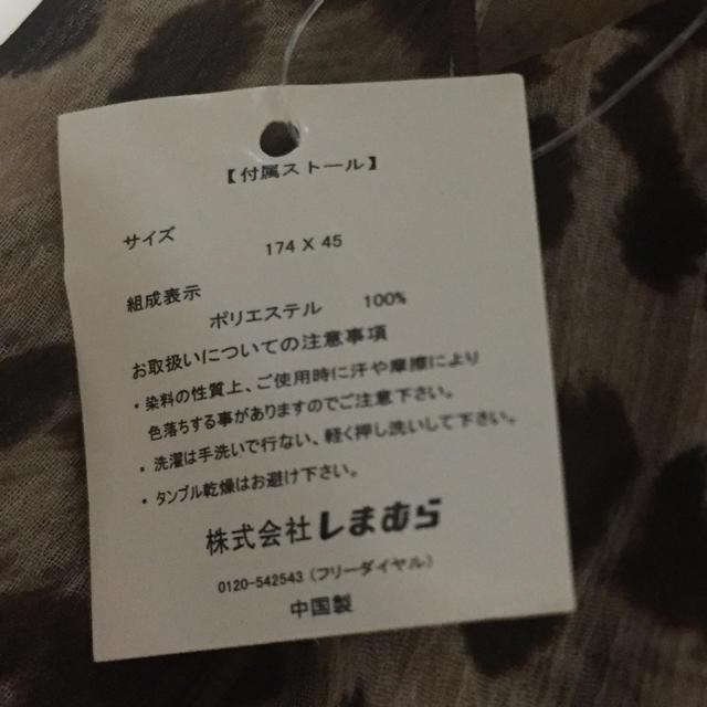 しまむら(シマムラ)のストール【ヒョウ柄】 レディースのファッション小物(ストール/パシュミナ)の商品写真