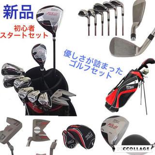 キャロウェイゴルフ(Callaway Golf)の⭐️新品⭐️初心者ゴルフセット⭐️メンズセット9本☆R☆CB付☆ミズノ☆ゼクシオ(クラブ)