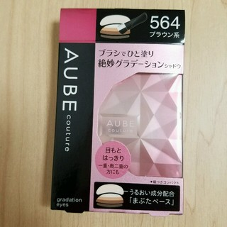 オーブクチュール(AUBE couture)の【新品】AUBE☆アイシャドー(アイシャドウ)