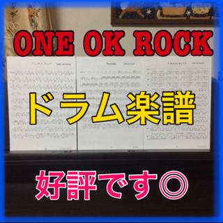 ワンオクロック(ONE OK ROCK)のONE OK ROCK ドラム譜 バンドスコア 楽譜(ポピュラー)