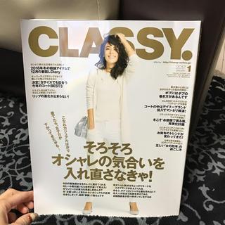 ザラ(ZARA)の最新号 CLASSY 1月号(ファッション)