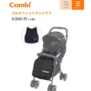 combi -  Combi 新品未使用のマルチフィットフットマフの通販 by あか s shop| ... 845b156f8f