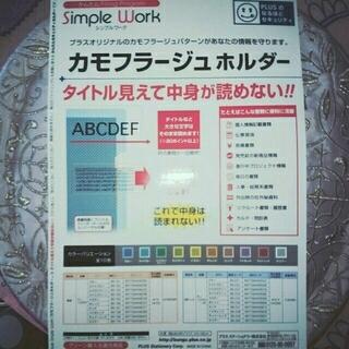 カモフラージュホルダー 五枚入り【クリアファイル】(クリアファイル)