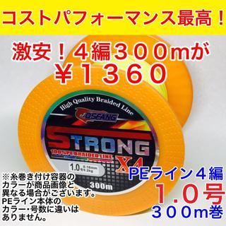 送料無料 1.0号 PEライン4編 300m 新品格安(釣り糸/ライン)