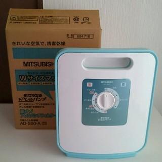 ミツビシ(三菱)の三菱 ふとん乾燥機 AD-S50-A(ターコイズブルー)(衣類乾燥機)