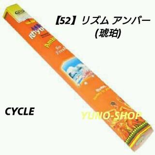 サイクル(cycle)の新品*1箱*レアなインド香【52】アンバー 琥珀(お香/香炉)