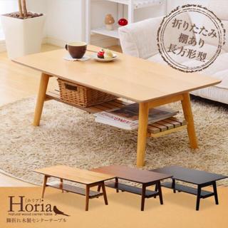 【期間限定価格・送料無料・新品】棚付き脚折れ木製センターテーブル 長方形型(ローテーブル)