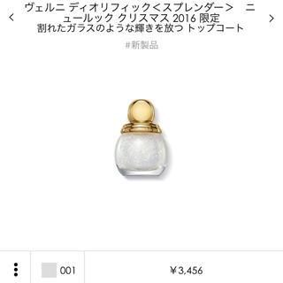 ディオール(Dior)のディオール マニキュア(マニキュア)