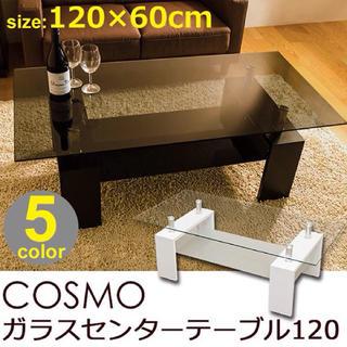 COSMO ガラスセンターテーブル 120×60cm(ローテーブル)