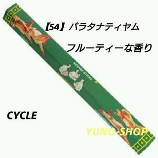 サイクル(cycle)の新品*1箱*レアなインド香【54】バラタナティヤム(お香/香炉)