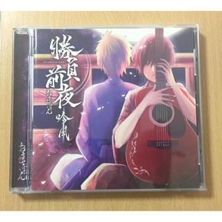 勝負前夜 吟風 おさむらいさん CD(ボーカロイド)