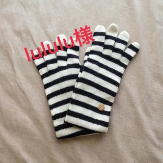 アニエスベー(agnes b.)のlululu様専用(手袋)