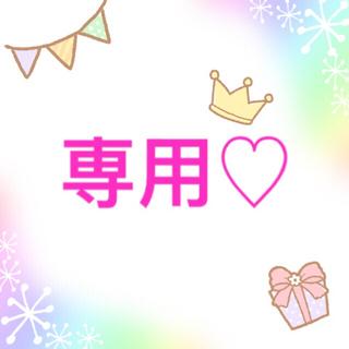 おみおみ様専用(スマホケース)