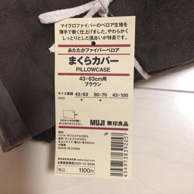MUJI (無印良品)(ムジルシリョウヒン)の売り切れ 無印良品 ベロア