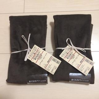 ムジルシリョウヒン(MUJI (無印良品))の売り切れ  無印良品 ベロア枕カバー 2点セット 43×63 ブラウン(枕)