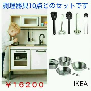 イケア(IKEA)の再販!! セット価格☆おままごとキッチン&調理器具10点(知育玩具)