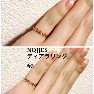 ノジェス(NOJESS)のチョコ様専用12/19迄取置き NOJJES ノジェス ティアラクラウン リング(リング(指輪))