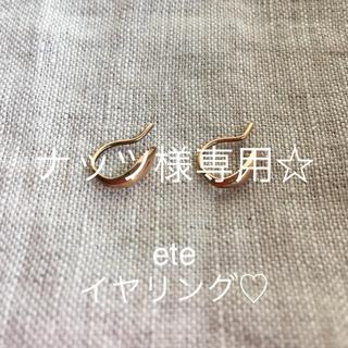 エテ(ete)の大人気! ete エテ イヤリング✨ピンクゴールドカラー💓(イヤリング)