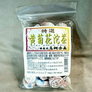 ★プーアルティー 黄菊花沱茶 菊の花入りとう茶 30個 大阪聯輝★(茶)