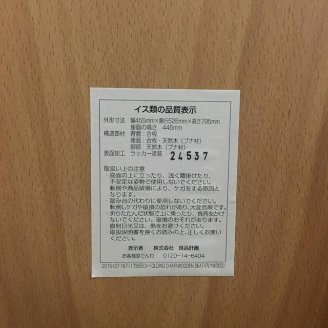 MUJI (無印良品)(ムジルシリョウヒン)の☆sayuさま専用☆無印良品 ブナ材折りたたみチェア インテリア/住まい/日用品の椅子/チェア(折り畳みイス)の商品写真