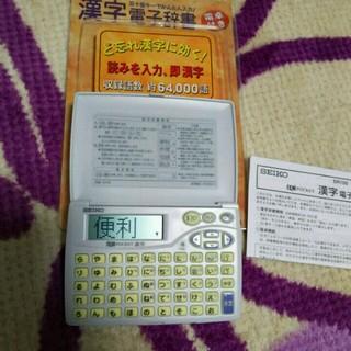 セイコー(SEIKO)の★yuiai様専用★  SEIKOの電子辞書 未使用♪(その他)