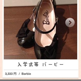 バービー(Barbie)のバービー キッズ一週間限定(その他)