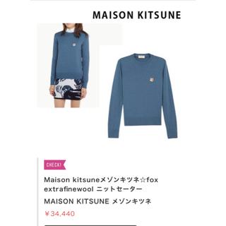 メゾンキツネ(MAISON KITSUNE')のMAISON KITSUNE メゾンキツネ ブルー ニット ショート丈 送料無料(ニット/セーター)