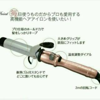 限定色 アイビル DH セラミックアイロン 32 ㎜(ヘアアイロン)