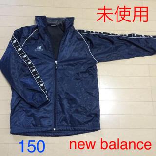 ニューバランス(New Balance)の【未使用】150 newbalance ウインドブレーカー(ウェア)