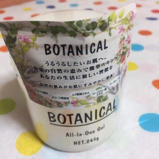 ボタニスト(BOTANIST)の☆ボタニカル オールインワンゲル  新品未使用☆(オールインワン化粧品)