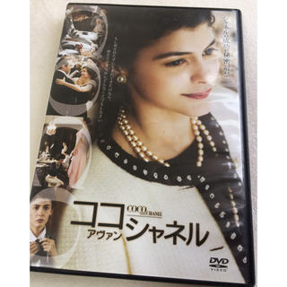 シャネル(CHANEL)のココアヴァンシャネル COCO CHANEL 映画 DVD(外国映画)