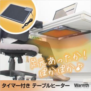 【送料無料】会社のデスクがこたつに!【デスクパネルヒーター】(電気ヒーター)
