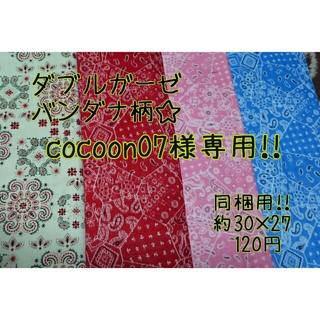 cocoon07様専用!!(型紙/パターン)