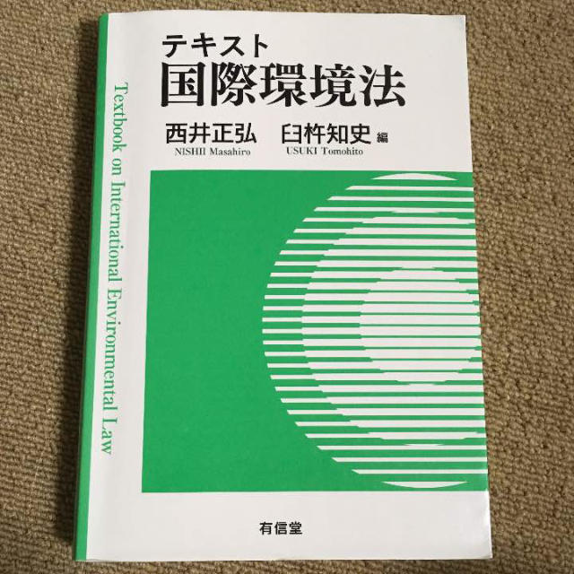 国際環境法 テキストの通販 by ...