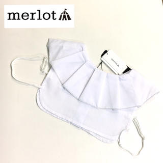 メルロー(merlot)のメルロー ピエロつけ襟 ホワイト(つけ襟)
