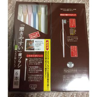 磨きやすい歯ブラシ 6本組×2 (計12本)(歯ブラシ/デンタルフロス)
