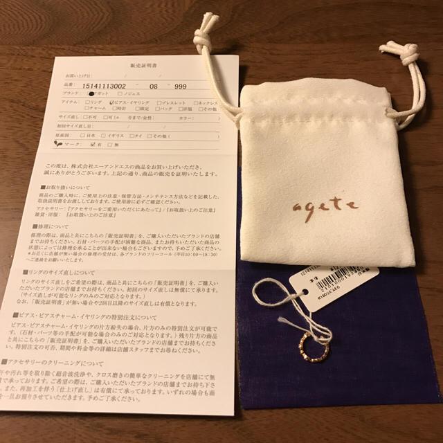 agete(アガット)のagete アガット 3ポイントダイヤ K18イヤーカフ レディースのアクセサリー(イヤーカフ)の商品写真