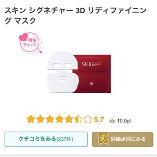 エスケーツー(SK-II)の新品未使用❤️💕シグネチャー 3D リディファイニング マスク (パック/フェイスマスク)