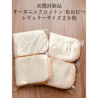 送料無料 新品 オーガニックコットン 布おむつ かぶれ おしめ トイトレ20枚(布おむつ)