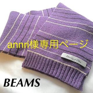 ビームス(BEAMS)の♡annri様専用ページ♡(マフラー/ショール)