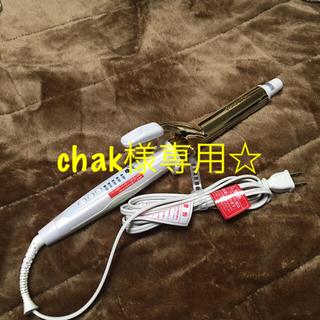 chak様専用☆クレイツ ヘアーアイロン 26cm(ヘアアイロン)